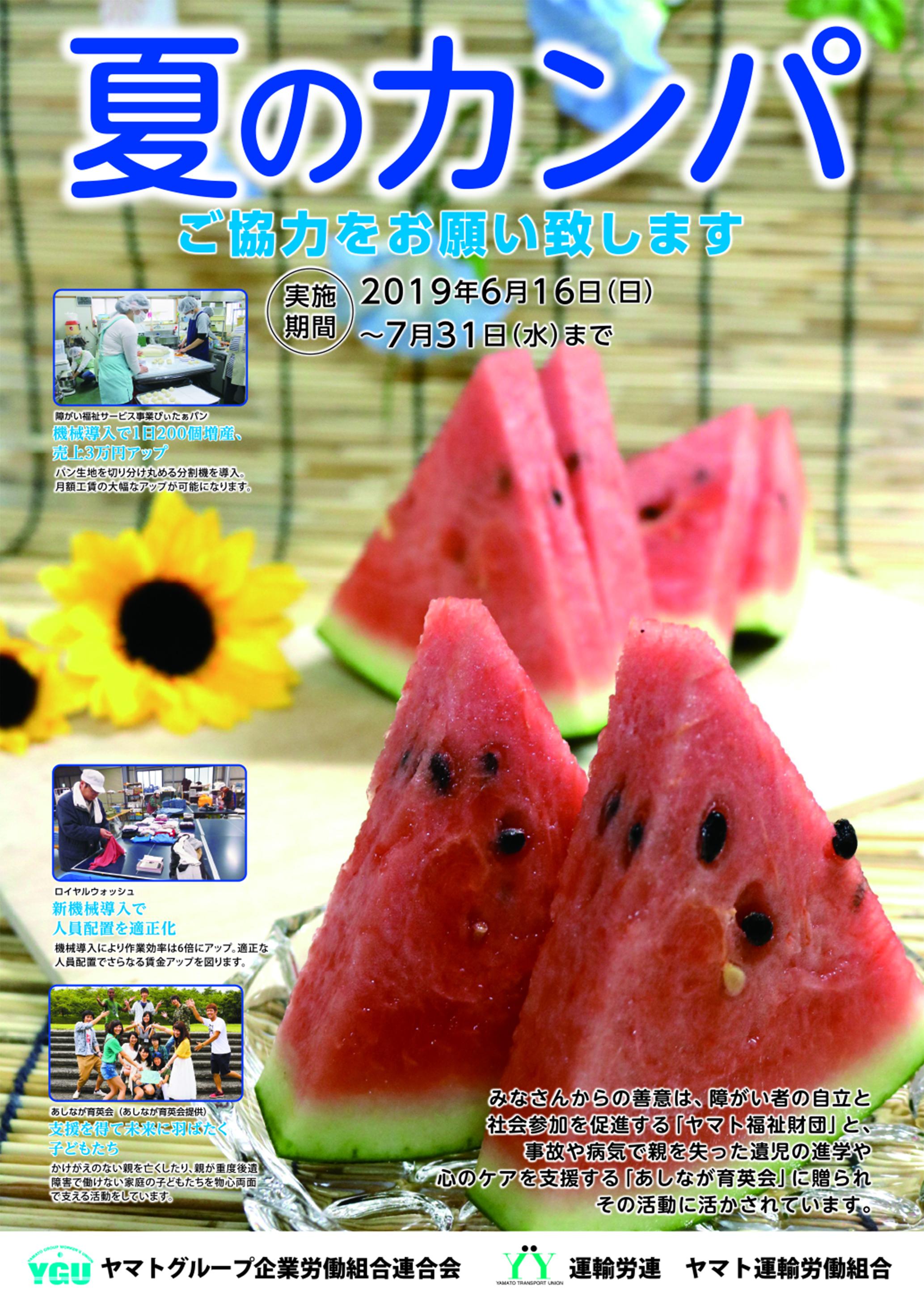 2019 夏のカンパポスター(3940KB) .jpg