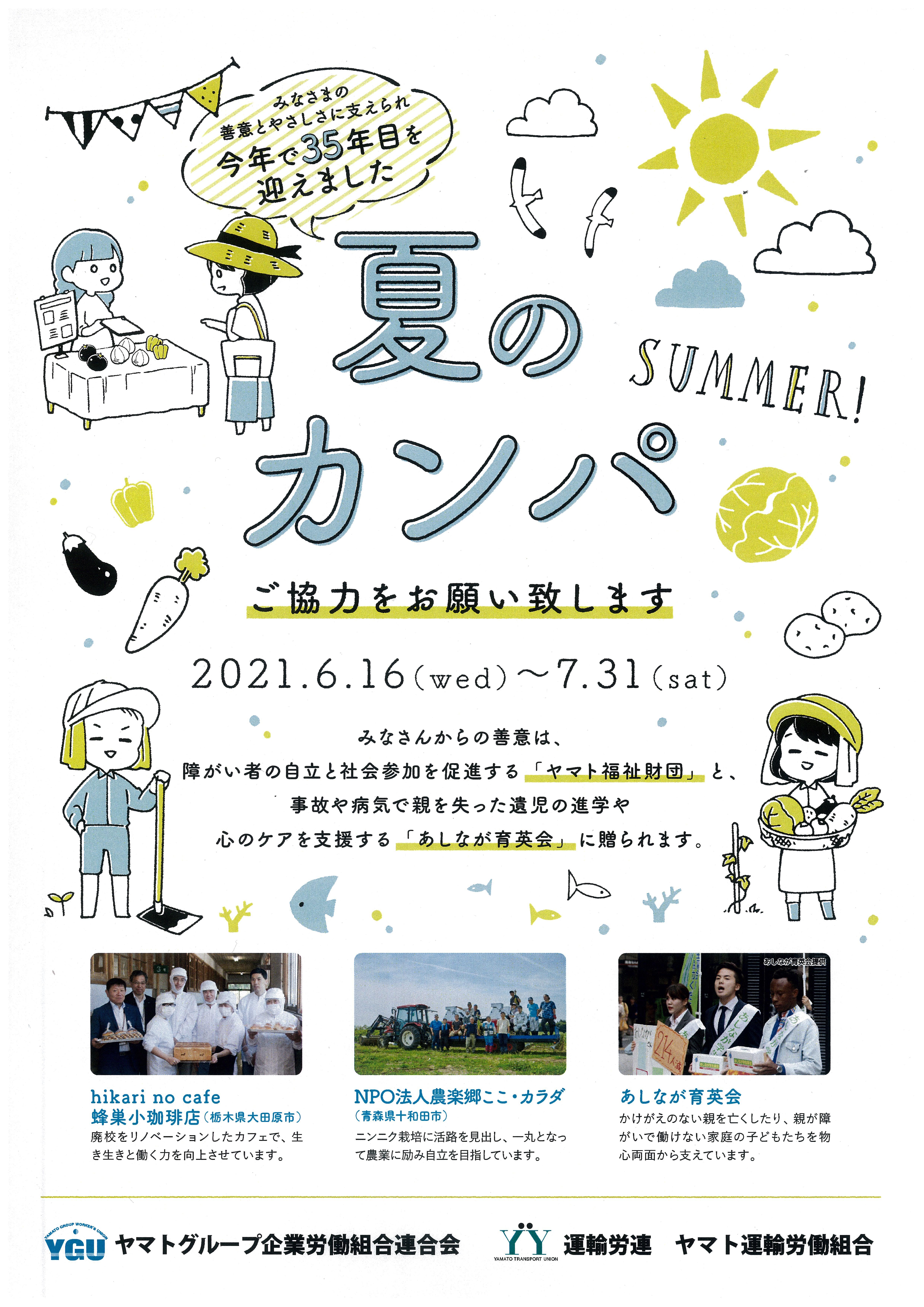2021 夏のカンパポスター校了.jpg